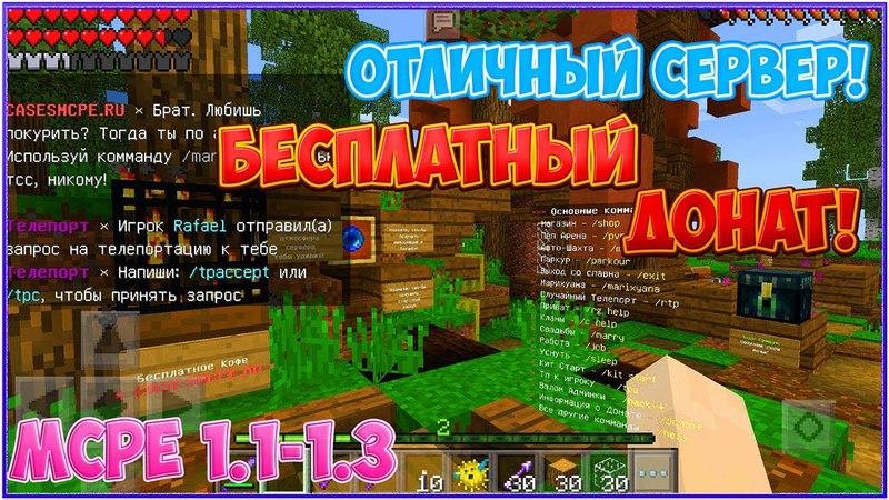 Топовый сервер для выживания в Minecraft PE 1.1-1.2!