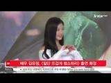 Kim Yoo Jung News