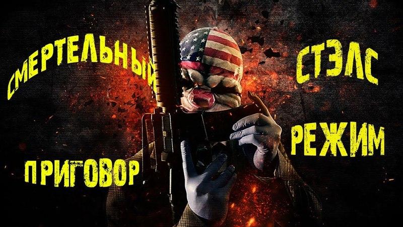 Payday 2 Ограбление банка Смертельный приговор Стэлс режим