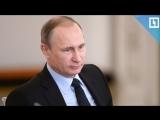 Владимир Владимирович поздравляет с 8 марта!