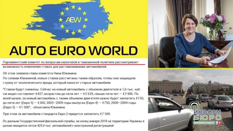 Розмитнення автомобілів на Єврономерах: запропоновані нові ставки