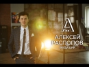 Ведущий Алексей Распопов |Свадьба| Промо 2018