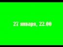 27 января, 22.00 кафе театра Красны Факел ЕСЕНИН /линия судьбы/