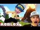 Roblox Макс и Папа ПРОХОДЯТ новую игру на Выживание на вулкане, в СИЛЬНОЙ снежной буре , огне и воде