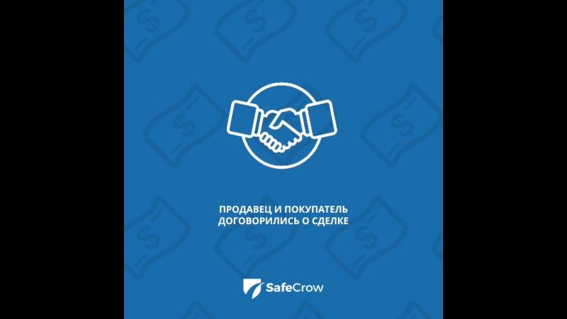 SafeCrow-Быстро,Качественно,Надежно!