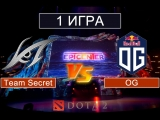 (RU#1) Team Secret vs OG - EPICENTER XL (30.04.18)