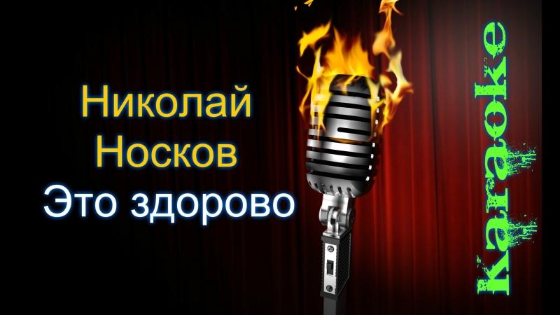 Николай Носков Я люблю тебя Это здорово караоке