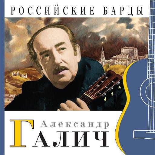 Александр Галич альбом Российские барды (Александр Галич)