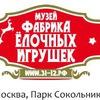 """Музей """"Фабрика ёлочных игрушек"""""""