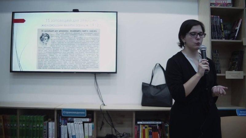 Нарциссы, абьюзеры и классическая литература / Лекция Анны Савчук ВШСИ