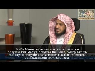 Хукм протирания матерчатых носков — Шейх Абдуль-Азиз Ат-Тарифи.mp4