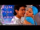 Hum Pyar Karne Wale - Dil (рус.суб.)