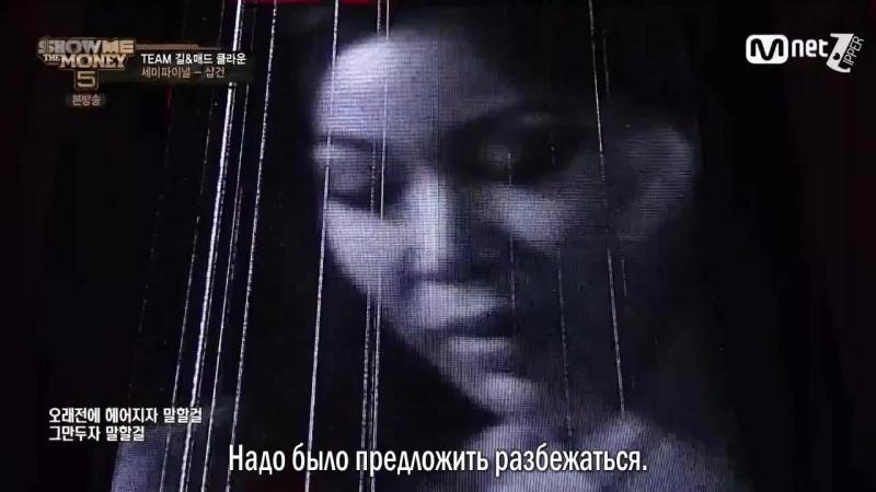 [SMTM5]gun (feat.Jessi) Zipper [рус. суб]