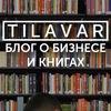 Tilavar. Блог о бизнесе и книгах