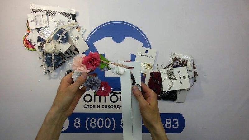 CA Schmuch (0,5 kg) - взрослые аксессуары/бижютерия CA сток 20 пакета