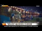 [RUS SUB][14.09.17] BTS Promote Tourism for Seoul @ Entertainment Talktalk