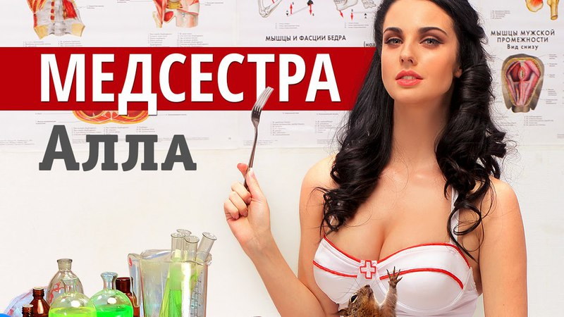 MAXIM Russia • Последнее приключение медсестры Аллы (Серия 19)