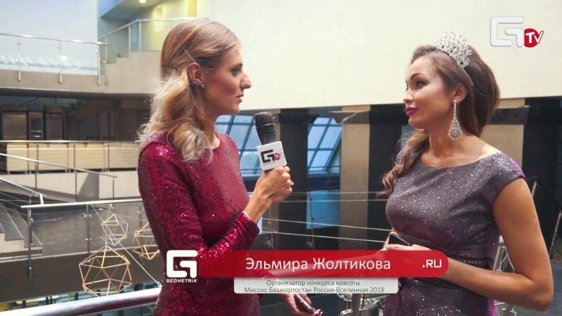 Передача На стиле | Миссис Башкортостан Россия-Вселенная 2018