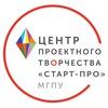 """Центр проектного творчества """"Старт-ПРО"""""""