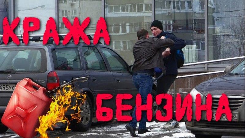 КРАЖА БЕНЗИНА У ЛЮДЕЙ ПРАНК / Stealing Peoples Gas Prank