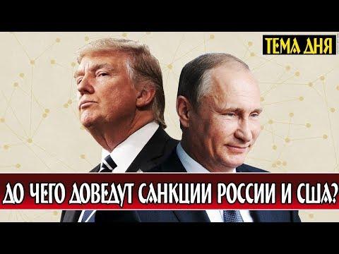 ОТКАЗ ОТ BOEING И MICROSOFT/ОТВЕТНЫЕ САНКЦИИ РОССИИ.17.04.18