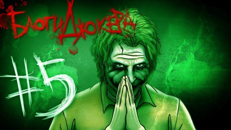 Блоги Джокера - Загипнотизированный (5)