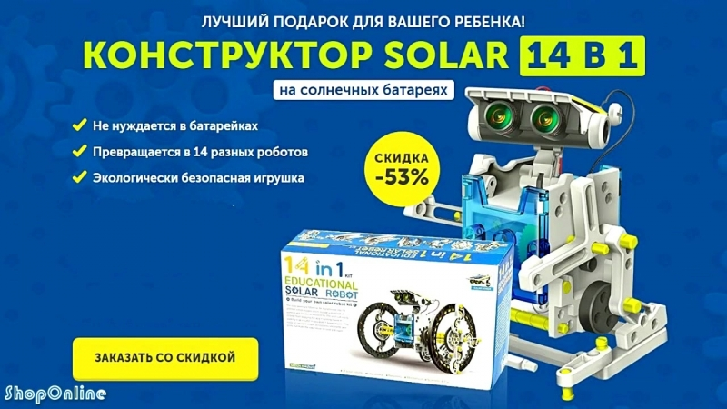 КОНСТРУКТОР SOLAR 14 В 1. Собери своего робота.