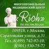 Медицинский центр РИЧ город Москва