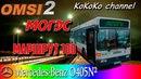 OMSI 2 - Могэс (100) Mercedes-benz O405N² ▷ Ko_024