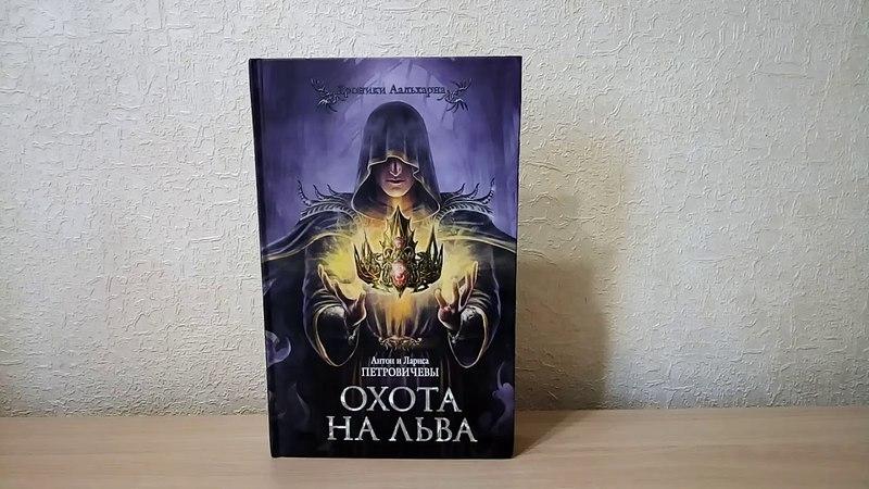 Книга Охота на льва Антон и Лариса Петровичевы отличное завершение серии