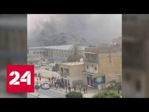 Триполи смертник взорвался в здании Высшей избирательной комиссии - Россия 24