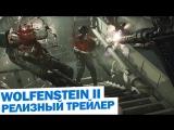 Wolfenstein II The New Colossus - Релизный трейлер.