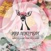 Роза Люксембург   Цветы  Смоленск