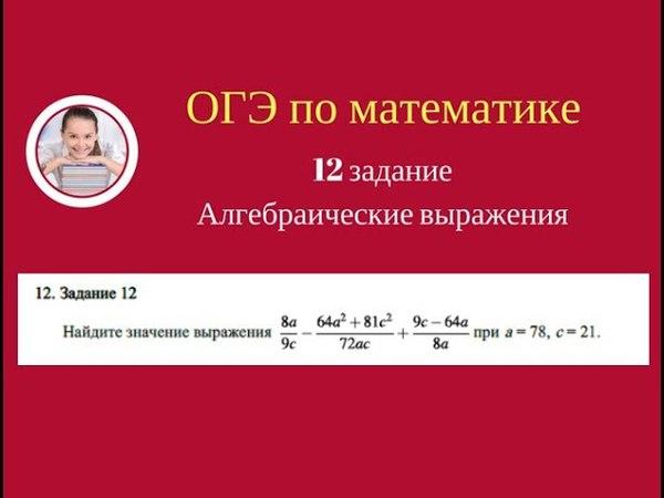 12 задание ОГЭ 11299052 Алгебраические выражения