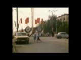 Дзержинского - Гагарина, 1989 г. х/ф