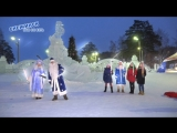 Снежинск, Дед Мороз и Мороз Воевода._26-12-17