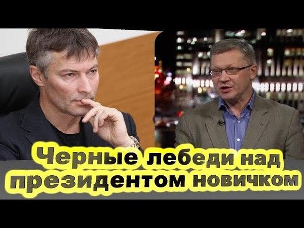 ♐Владимир Рыжков, Евгений Ройзман - Черные лебеди над президентом-новичком... 04.04.18♐