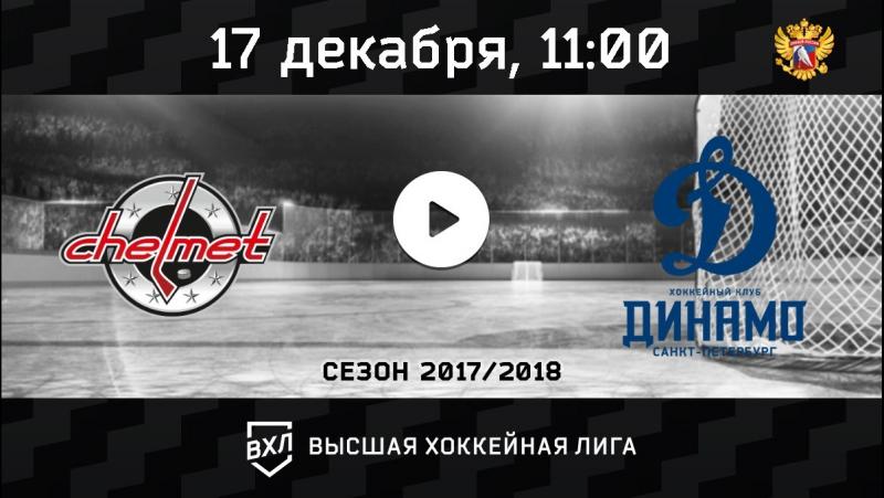 «Челмет» Челябинск - «Динамо» СПб
