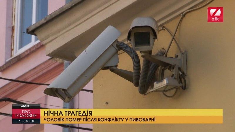 Після конфлікту у львівській пивоварні помер чоловік