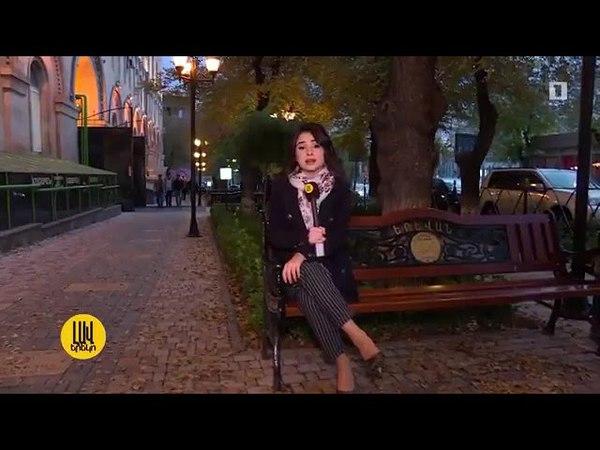 Lav Ereko - Ardarutyan hetqerov - Siro masin / Լավ երեկո - արդարության հետքերով - ս13