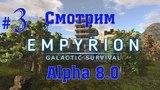Смотрим Empyrion - Galactic Survival Alpha 8.0 ЧАСТЬ 3