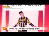 MBC Evening News reports on  Jay Park's interview with CNN