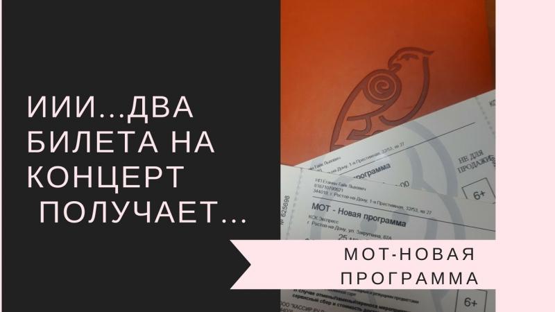 ИТОГИ 2 билета МОТ