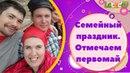 Семейный праздник Пришли гости Cемейный канал LebedevLand