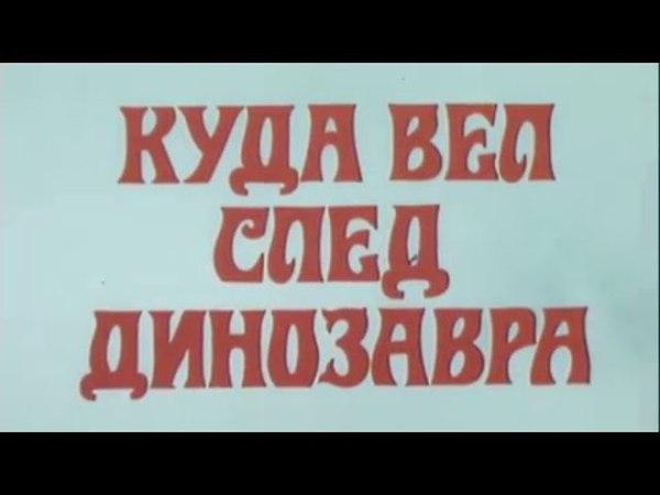 Куда вел след динозавра. 2 серия (1987). Детский фильм | Золотая коллекция