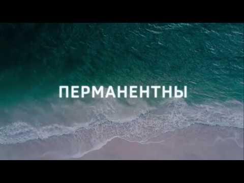 Вилен Кильченко Sep Перманентны Премьера песни 2018