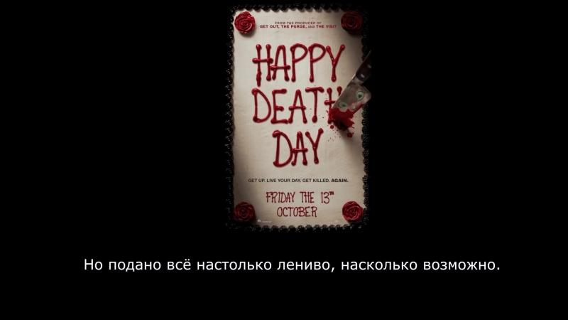 Коротенько: Счастливого дня смерти