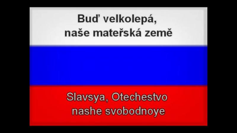 Ruska hymna. Preklad.