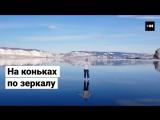 На коньках по зеркальному Байкалу