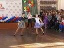 Фестиваль танца в школе номер 2 . «Танцуют все! Новое поколение»